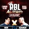 RBL ALL STARS 1/4
