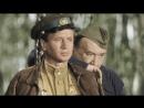 В бой идут одни старики (Л. Быков 1973 г.)