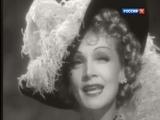 Легенды мирового кино. Марлен Дитрих