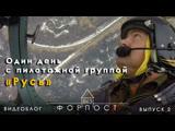 Видеоблог Форпост 863 Выпуск 2 - Один день с пилотажной группой Русь