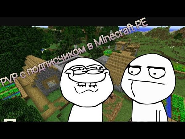 PVP в Minecraft с подписчиком   подарил мне опку