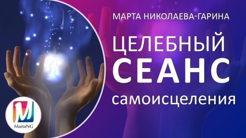Потрясающе эффективный Целебный сеанс самоисцеления | Марта Николаева-Гарина