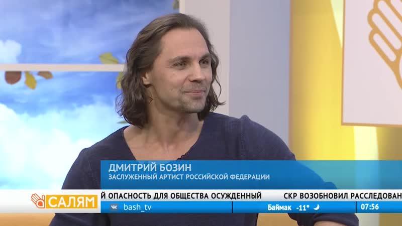Утреннее шоу Салям БСТ (Гости студии - Дмитрий Бозин и Руслан Нуретдинов)