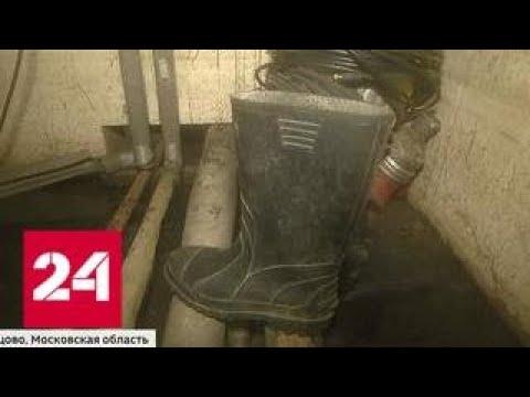 Жилой комплекс Гусарская баллада в Одинцово уже полмесяца утопает в нечистотах - Россия 24