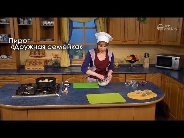 Пирог «Дружная семейка»