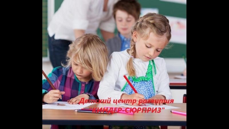 Наш центр детского развития КИНДЕР СЮРПРИЗ