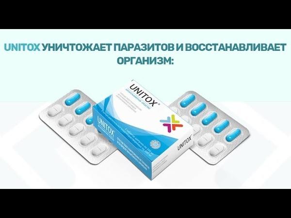 Unitox - уничтожит паразитов на всех стадиях за 20 дней!