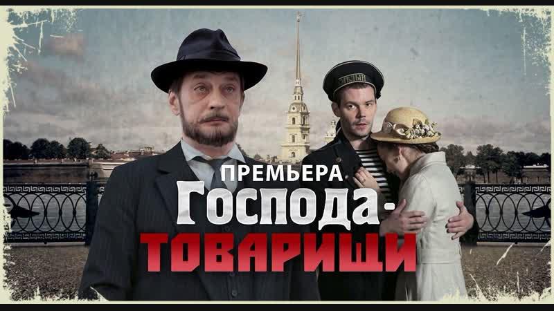 Господа-Товарищи - Трейлер (2014)