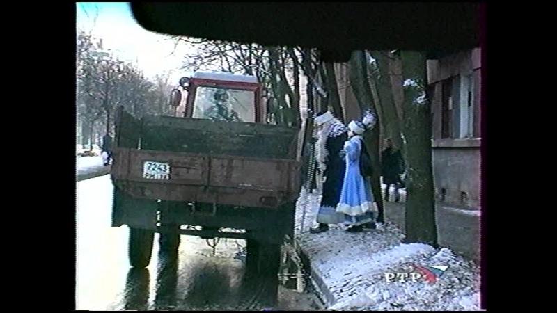 Городок (РТР, февраль 2002) Фрагмент