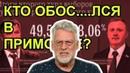 Кто обос...лся в Приморье / Артемий Троицкий