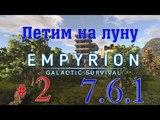 Выживаем в Empyrion - Galactic Survival ЧАСТЬ 2