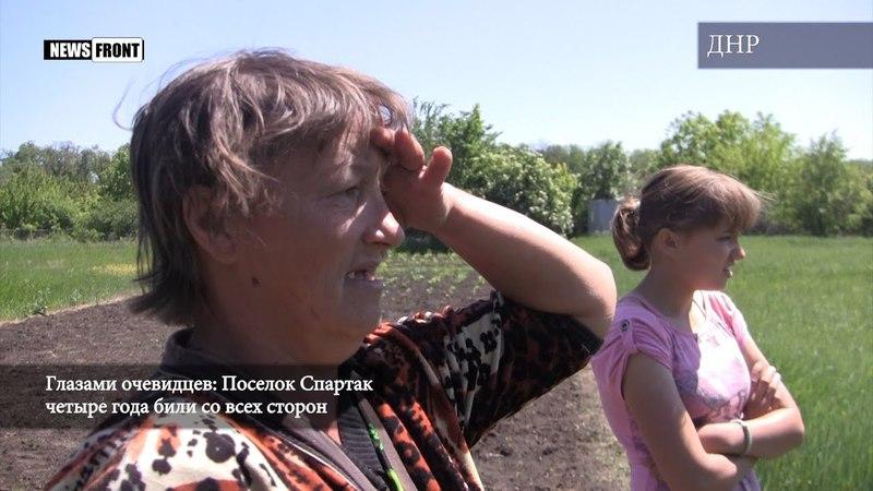 Глазами очевидцев: Поселок Спартак четыре года били со всех сторон