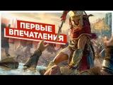 Первые впечатления об Assassin's Creed Odyssey