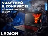 Розыгрыш ноутбука LEGION Y520 от Битвы Корпораций и LEGION!