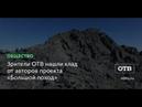 Зрители ОТВ нашли клад от авторов проекта Большой поход