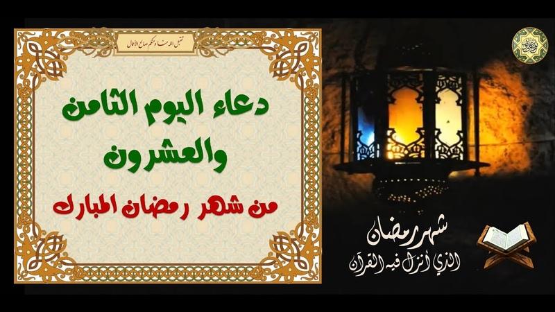 28 دعاء اليَوم الثامن والعشرون من شهر رمضان ا