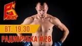 Радиорубка №28 - подкаст про ММА | Александр Шлеменко