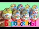 БАРБОСКИНЫ. Распаковка киндер яиц с сюрпризами