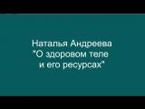 Наталья Андреева «О здоровом теле и его ресурсах»