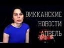 Викканские новости: апрель - скандалы, интриги, расследования