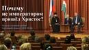 Почему не императором пришёл Христос? (встреча в администрации Калужской обл., 2018.09.26) Осипов А.