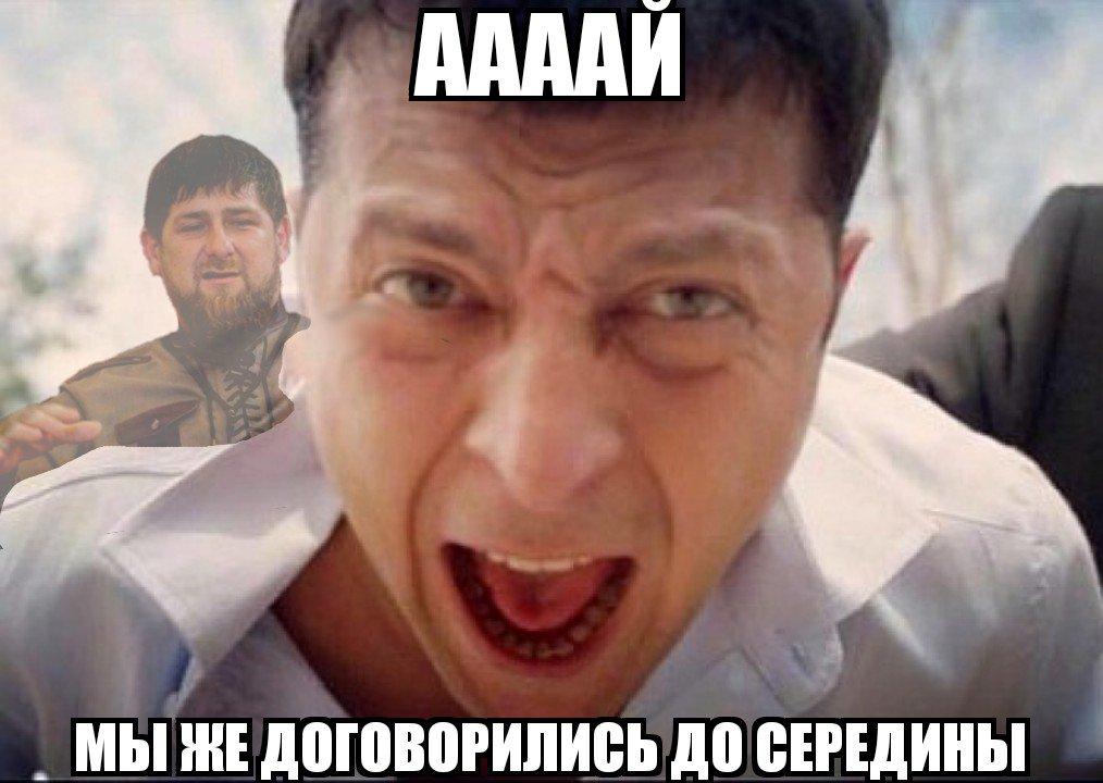 Зеленський заявив, що ніколи особисто не спілкувався з Кадировим - Цензор.НЕТ 7559