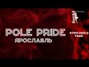 Pole Pride STRIP HEELS TEAM BEST Я 2018