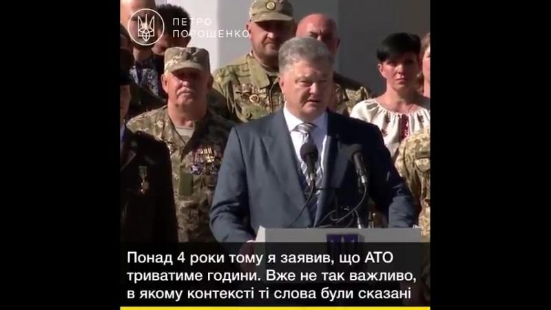 Порошенко вибачився перед українським народом за ті слова: «що АТО триватиме кілька годин»