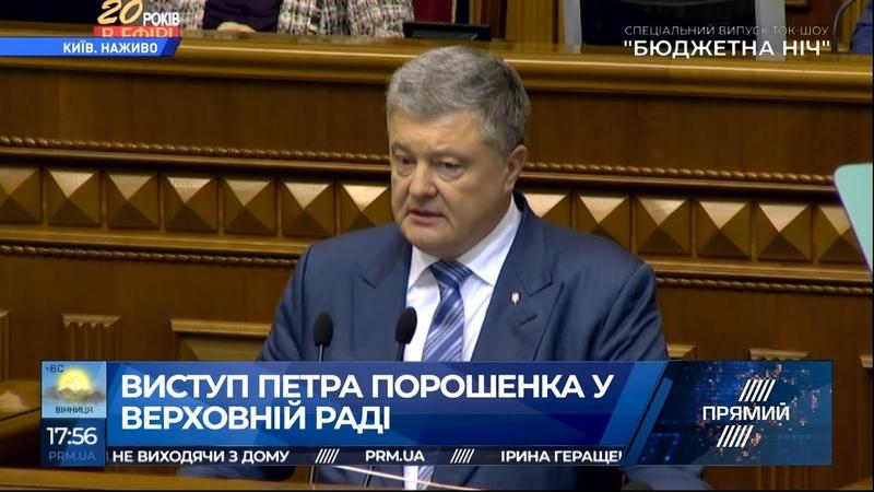 Виступ Петра Порошенка у Верховній Раді 22.11.18 повне відео.