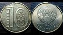 10 копеек 2009 года. Выкус. Belarus,Беларусь, Монеты,Coins,Беларусь2009.