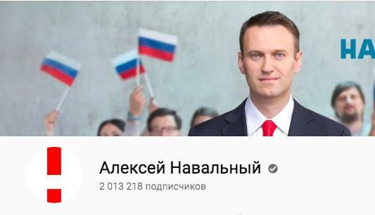 Алексей Навальный |