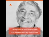 Эдуард Успенский скончался в возрасте 80 лет | АКУЛА