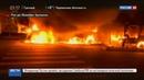 Новости на Россия 24 • В Рио начались массовые волнения