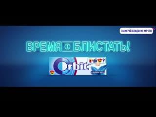Orbit_pants_plus_dating_promo(ok_vk)