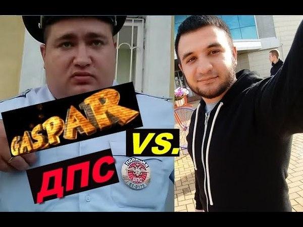 Разбор конфликта блогера Гаспара Авакяна с инспекторами ДПС
