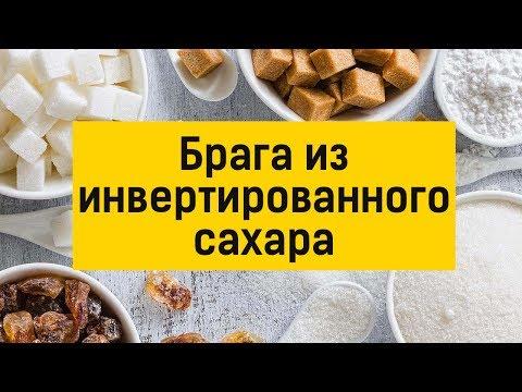 Инвертированный сахар для браги как и зачем