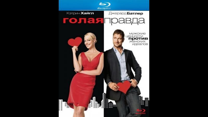 Голая правда (2009) комедия,мелодрама