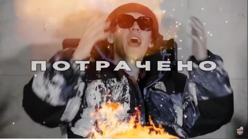 Big Babe Tape - ПОТРАЧЕНО