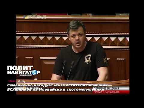 Семенченко негодует из за остатков погибших ВСУшников из Иловайска в скотомогильнике