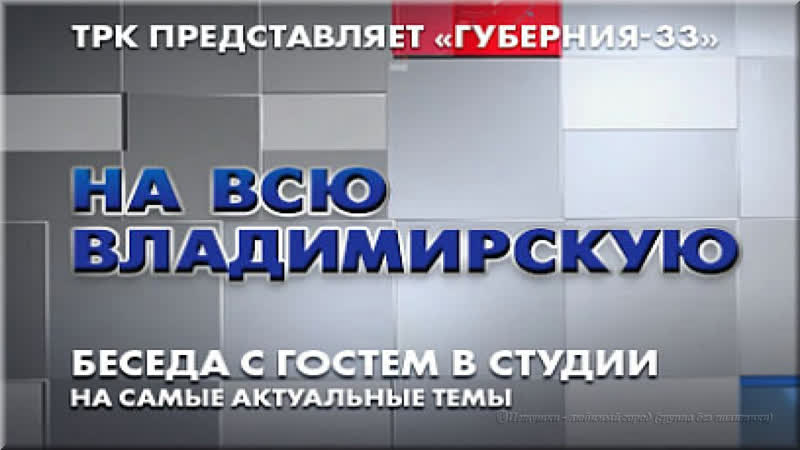 На Всю Владимирскую Мария Новоселова