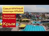 КРЫМ 2018 ЕВПАТОРИЯ ЛУЧШИЕ МЕСТА КРЫМА АКВАПАРК БАНАНОВАЯ РЕСПУБЛИКА