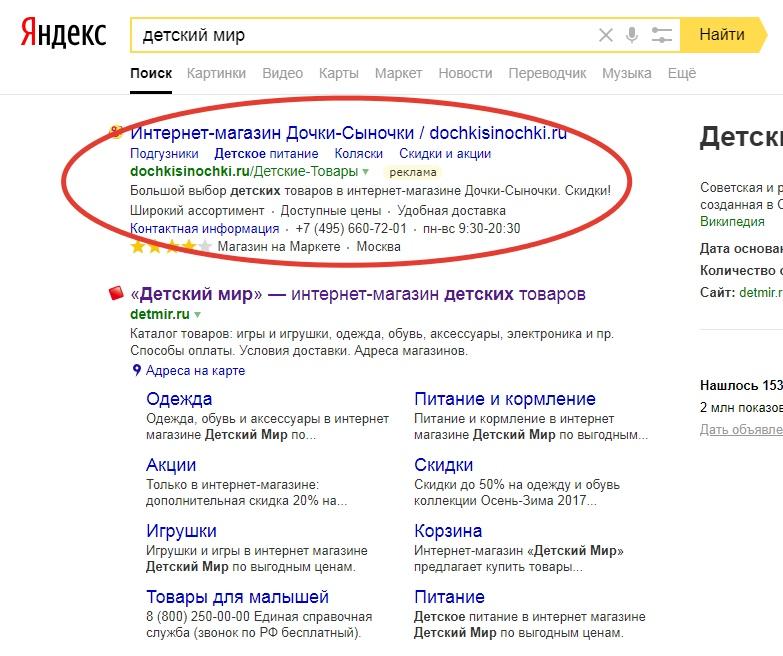 26e14a5a4 Как вы видите сами — при поисковом запросе «детский мир» за счёт  контекстной рекламы первым в списке выдаётся сайт конкурентов и 80% людей  не посмотрят на ...