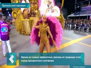 Ежегодный карнавал в Бразилии