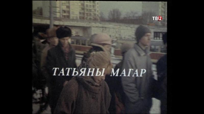 Борщаговка (Киев) в кино. 1993 г.