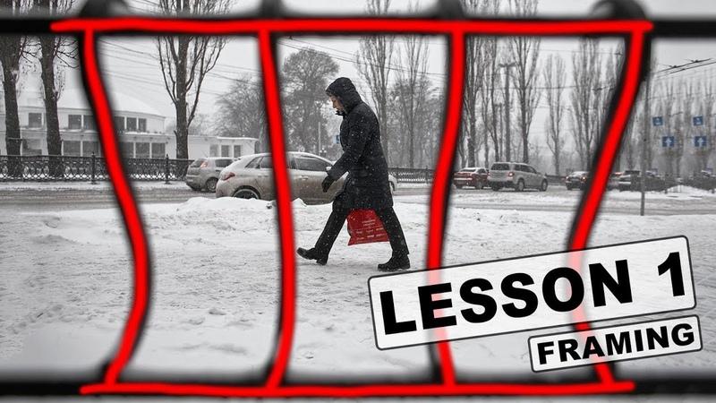 Начни ВИДЕТЬ по другому! КОМПОЗИЦИЯ в фотографии урок 1 Framing ЖЕСТКАЯ практика