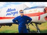 Они управляют самолетом в 16 лет. Авиа лагерь Командор.