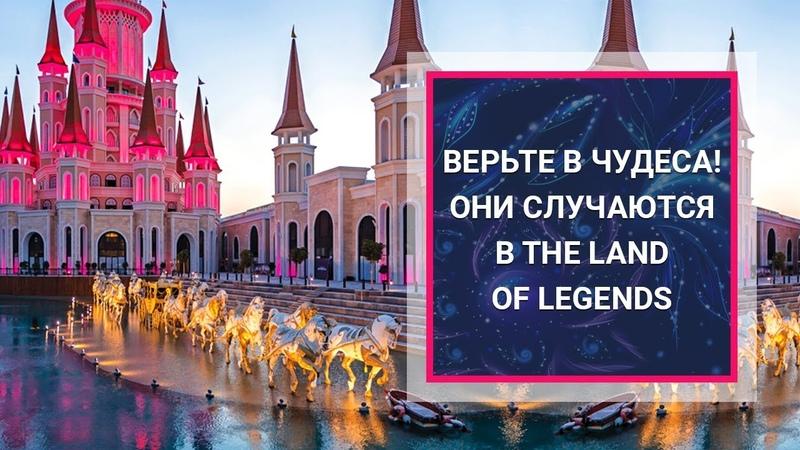 Незабываемый отдых в Турции I Ваш ребенок запомнит The Land of Legends на всю жизнь