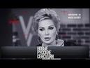 Новые русские сенсации: Покушение на Максакову