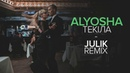 Alyosha - Текіла [JULIK REMIX]