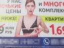 ФАС наказала строительную фирму в Архангельске за сексистскую рекламу Вести 24